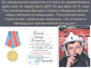 За проявленное мужество и отвагу во время боевых действий на территории ДНР 2