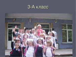 3-А класс