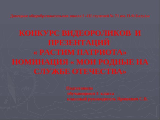 Донецкая общеобразовательная школа I –III ступеней № 71 им. П.Ф.Батулы КОНКУР...