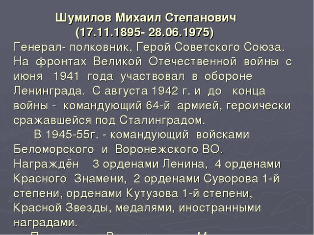 Шумилов Михаил Степанович  (17.11.1895- 28.06.1975) Генерал- полковник, Г...