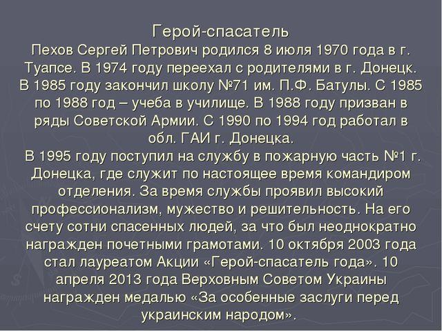 Герой-спасатель Пехов Сергей Петрович родился 8 июля 1970 года в г. Туапсе. В...