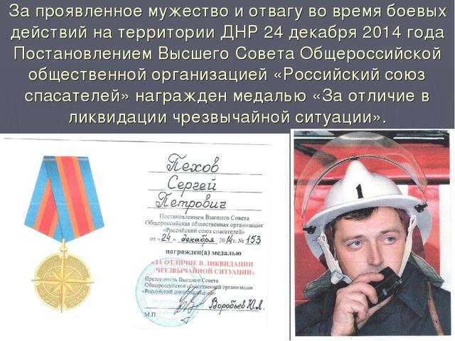За проявленное мужество и отвагу во время боевых действий на территории ДНР 2...