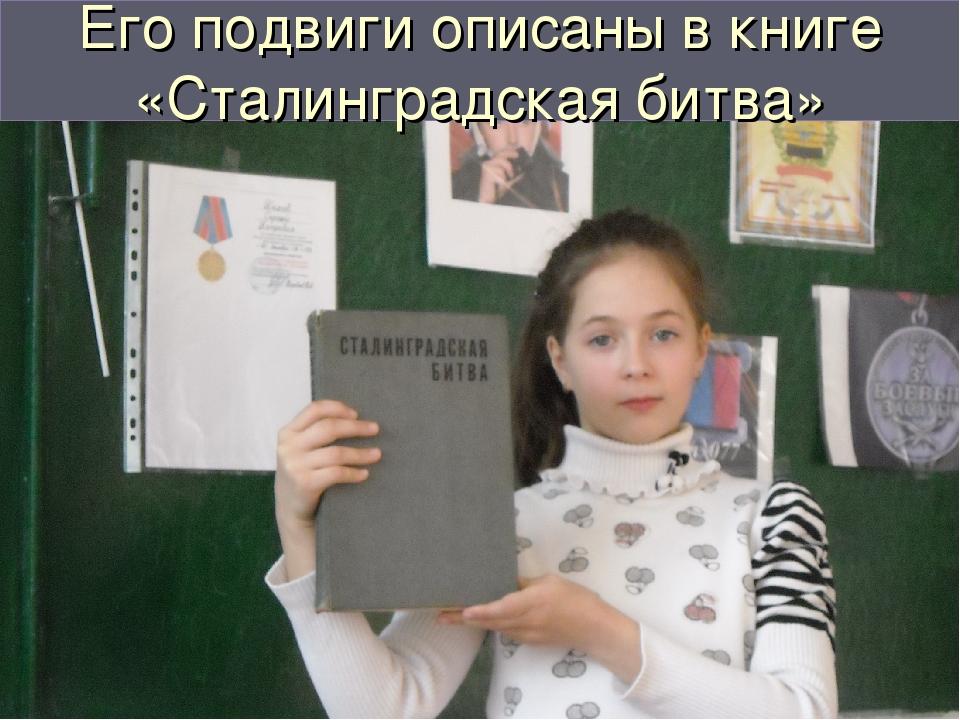 Его подвиги описаны в книге «Сталинградская битва»