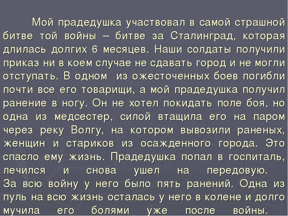 Мой прадедушка участвовал в самой страшной битве той войны – битве за Стали...