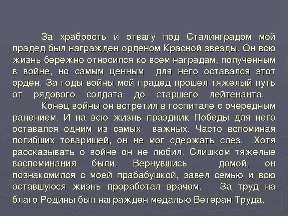 За храбрость и отвагу под Сталинградом мой прадед был награжден орденом Крас...