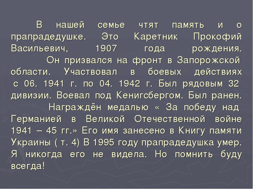 В нашей семье чтят память и о прапрадедушке. Это Каретник Прокофий Васильеви...