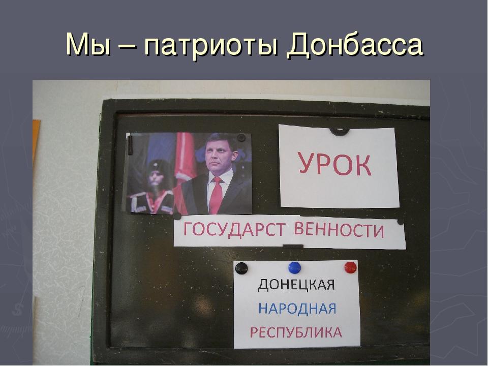 Мы – патриоты Донбасса
