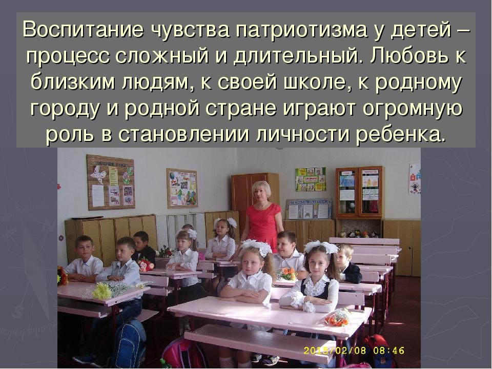 Воспитание чувства патриотизма у детей – процесс сложный и длительный. Любовь...