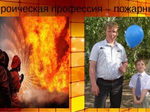 Героическая профессия – пожарный