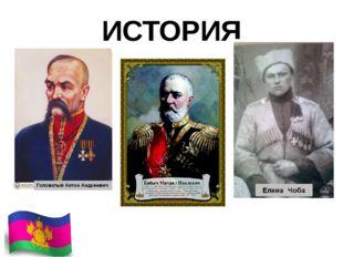 ИСТОРИЯ Антон Андреевич Головатый - казачий атаман, войсковой судья, один из