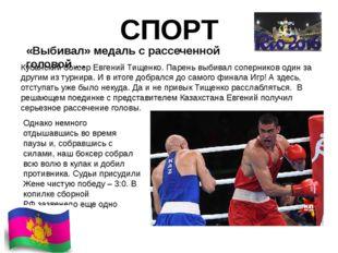 СПОРТ «Выбивал» медаль с рассеченной головой … Кубанский боксер ЕвгенийТищен