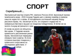 СПОРТ Серебряный… Заслуженный мастер спорта РФ, чемпион России-2016, бронзовы