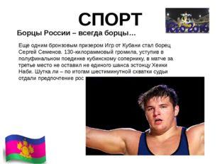 СПОРТ Борцы России – всегда борцы… Еще одним бронзовым призером Игр от Кубани