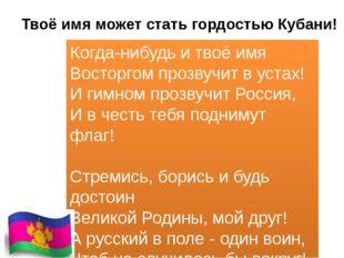 Твоё имя может стать гордостью Кубани! Когда-нибудь и твоё имя Восторгом проз