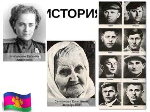 ИСТОРИЯ Евгения Андреевна Жигуленко командир звена 46-го Гвардейского ночного