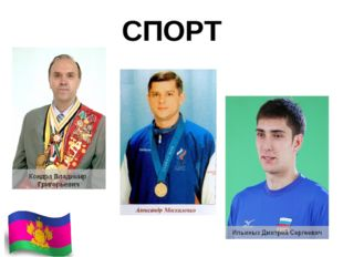 СПОРТ Кондра Владимир Григорьевич Советский волейболист, чемпион Игр XXII Оли