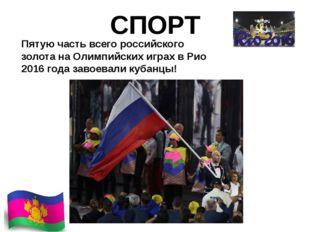 СПОРТ Пятую часть всего российского золота на Олимпийских играх в Рио 2016 го
