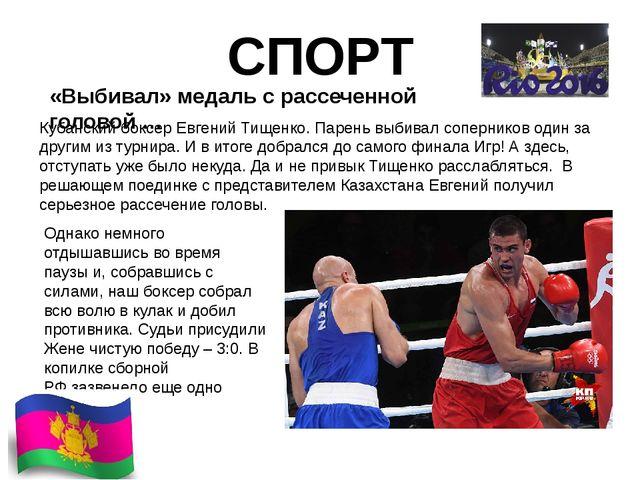 СПОРТ «Выбивал» медаль с рассеченной головой … Кубанский боксер ЕвгенийТищен...