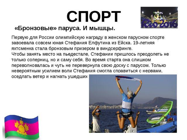 СПОРТ «Бронзовые» паруса. И мышцы. Первую для России олимпийскую награду в же...