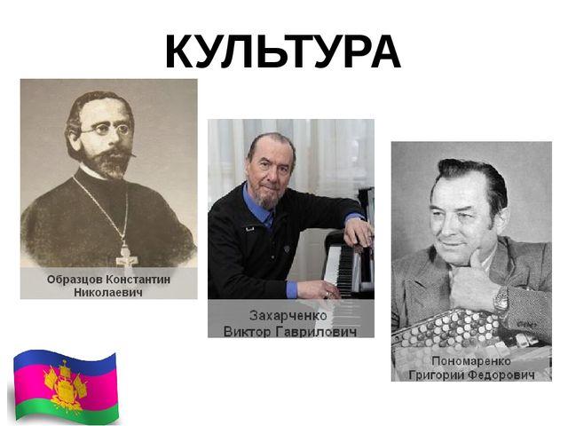 КУЛЬТУРА Константин Николаевич Образцов Все мы знаем слова гимна Краснодарск...