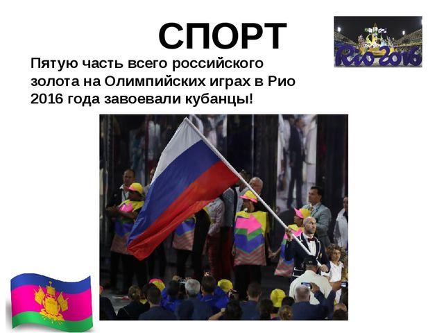 СПОРТ Пятую часть всего российского золота на Олимпийских играх в Рио 2016 го...