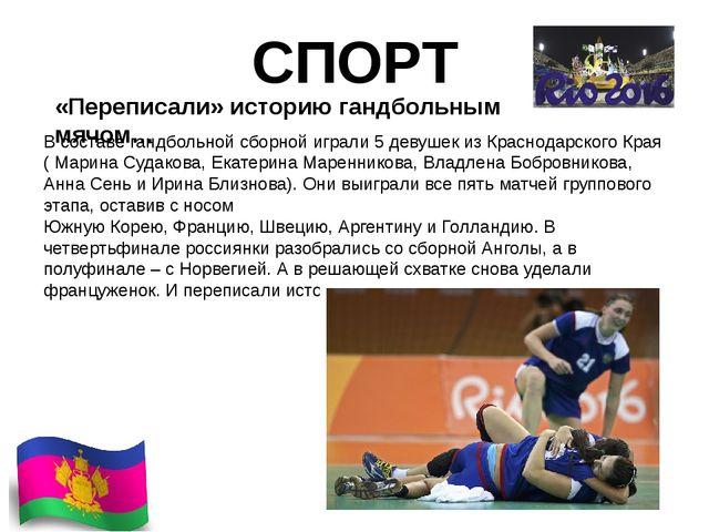 СПОРТ «Переписали» историю гандбольным мячом… В составе гандбольной сборной и...
