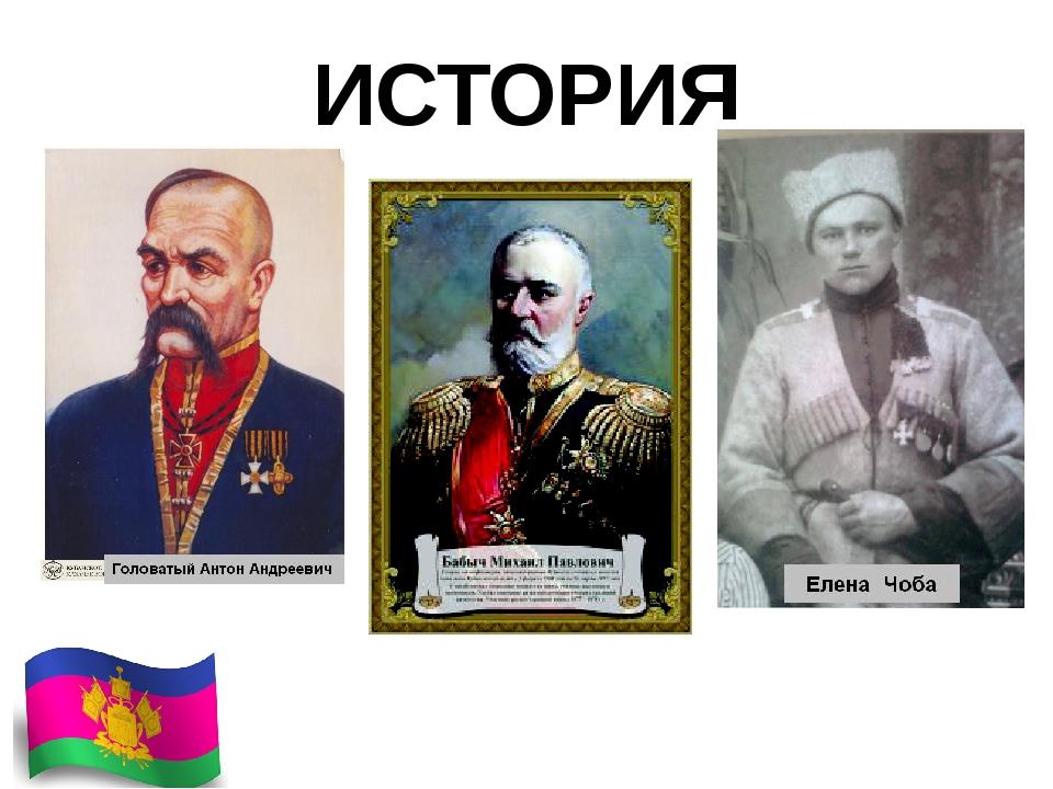 ИСТОРИЯ Антон Андреевич Головатый - казачий атаман, войсковой судья, один из...