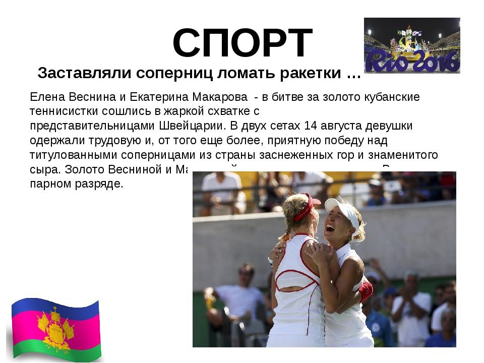 СПОРТ Заставляли соперниц ломать ракетки … ЕленаВеснинаи ЕкатеринаМакарова...