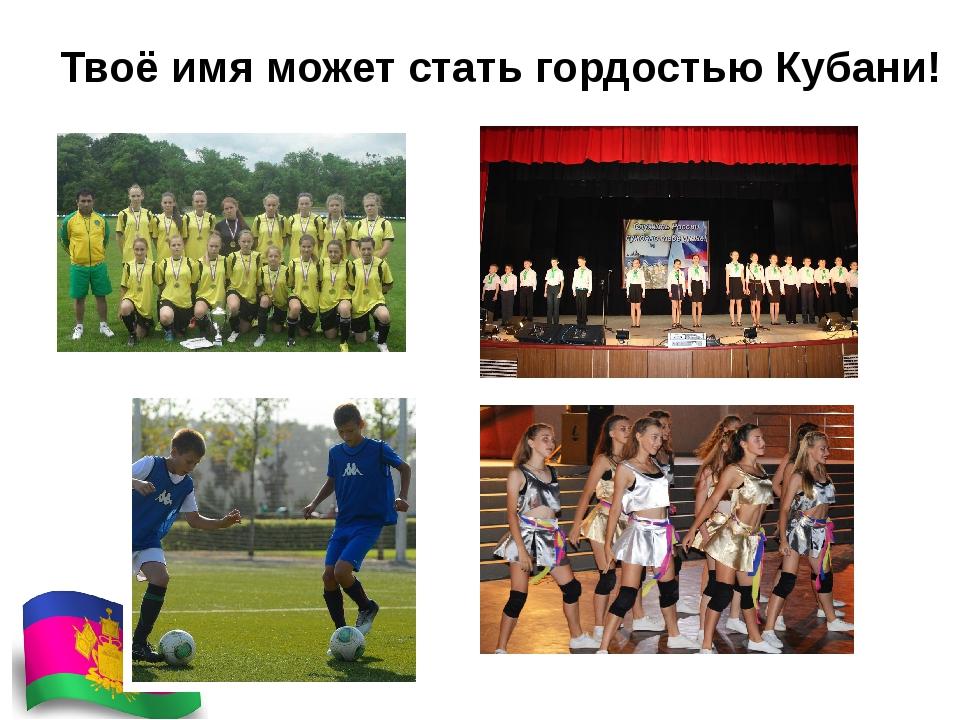 Твоё имя может стать гордостью Кубани!