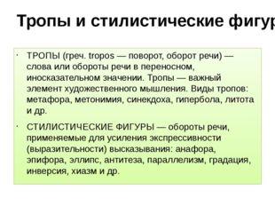 Тропы и стилистические фигуры ТРОПЫ (греч. tropos — поворот, оборот речи) — с