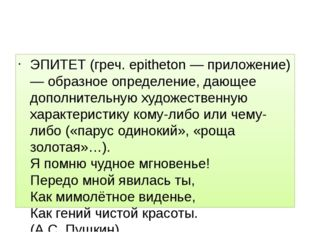 ЭПИТЕТ (греч. epitheton — приложение) — образное определение, дающее дополни