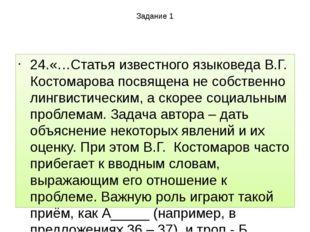 Задание 1 24.«…Статья известного языковеда В.Г. Костомарова посвящена не собс