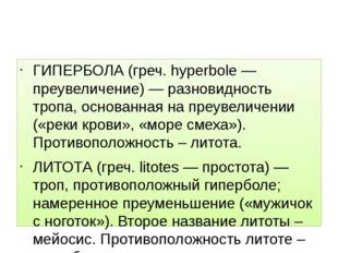 ГИПЕРБОЛА (греч. hyperbole — преувеличение) — разновидность тропа, основанна