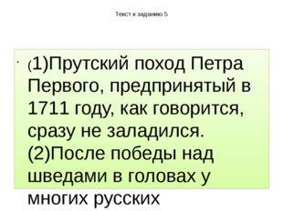 Текст к заданию 5 (1)Прутский поход Петра Первого, предпринятый в 1711 году,