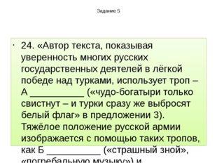 Задание 5 24. «Автор текста, показывая уверенность многих русских государстве