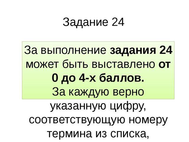 Задание 24 За выполнение задания 24 может быть выставлено от 0 до 4-х баллов....