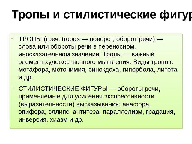 Тропы и стилистические фигуры ТРОПЫ (греч. tropos — поворот, оборот речи) — с...