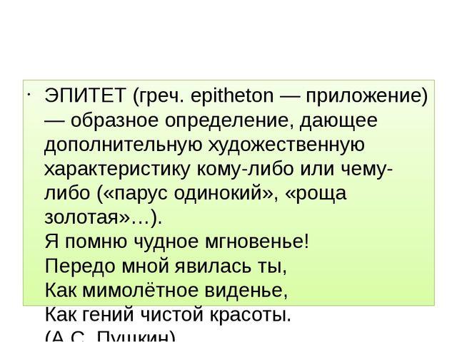 ЭПИТЕТ (греч. epitheton — приложение) — образное определение, дающее дополни...