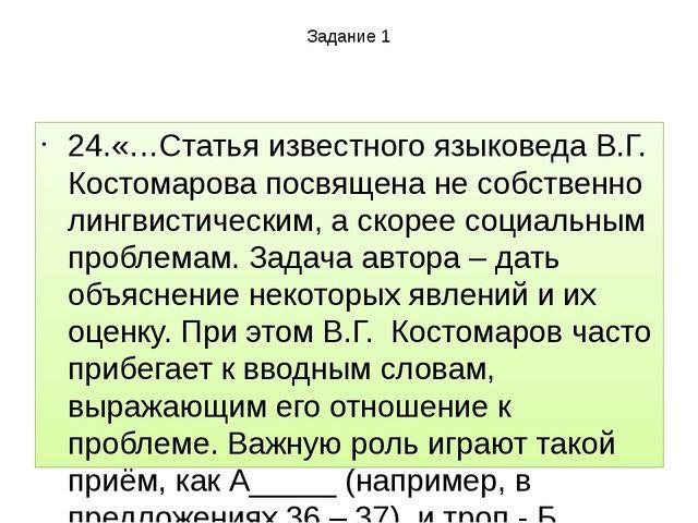 Задание 1 24.«…Статья известного языковеда В.Г. Костомарова посвящена не собс...