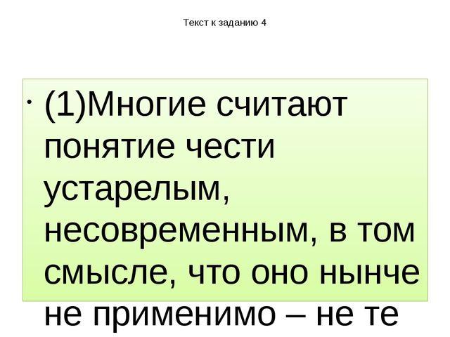 Текст к заданию 4 (1)Многие считают понятие чести устарелым, несовременным, в...
