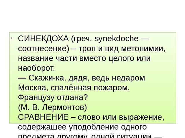 СИНЕКДОХА (греч. synekdoche — соотнесение) – троп и вид метонимии, название...