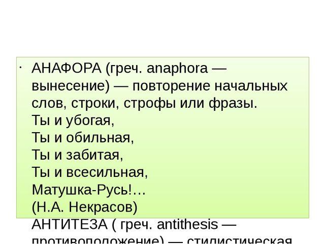 АНАФОРА (греч. anaphora — вынесение) — повторение начальных слов, строки, ст...