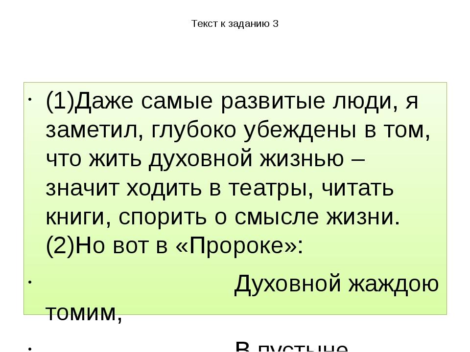 Текст к заданию 3 (1)Даже самые развитые люди, я заметил, глубоко убеждены в...
