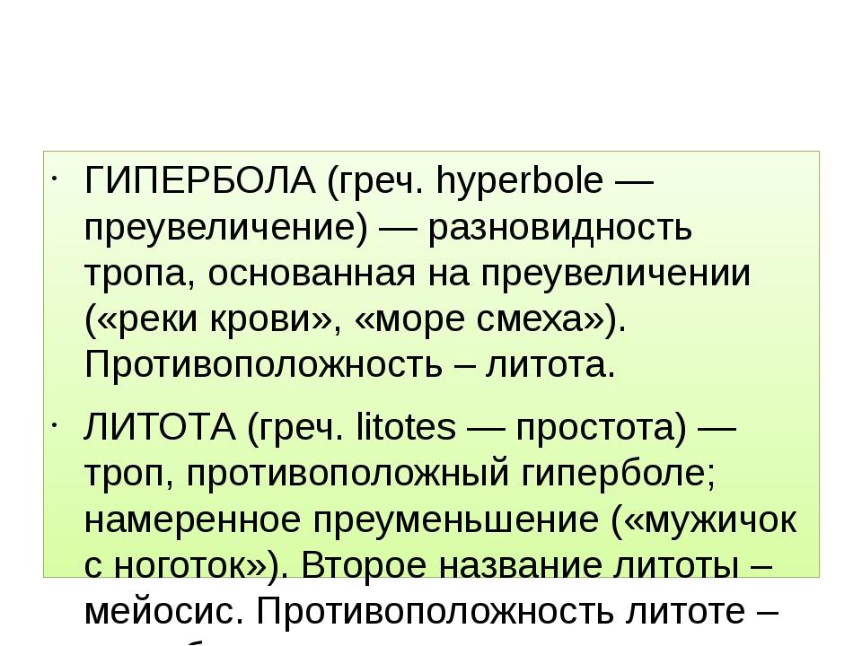 ГИПЕРБОЛА (греч. hyperbole — преувеличение) — разновидность тропа, основанна...