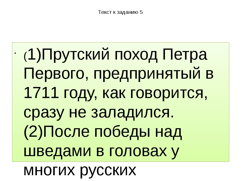 Текст к заданию 5 (1)Прутский поход Петра Первого, предпринятый в 1711 году,...