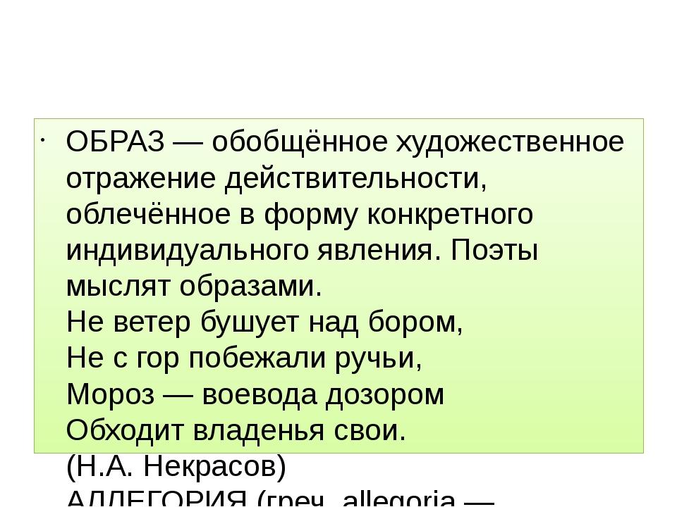 ОБРАЗ — обобщённое художественное отражение действительности, облечённое в ф...