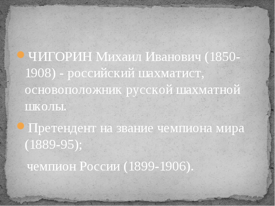 ЧИГОРИН Михаил Иванович (1850-1908) - российский шахматист, основоположник ру...