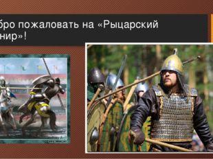Добро пожаловать на «Рыцарский турнир»!