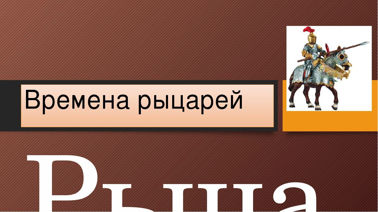 Времена рыцарей Рыцарский турнир Презентация к внеклассному мероприятию в 3 б...