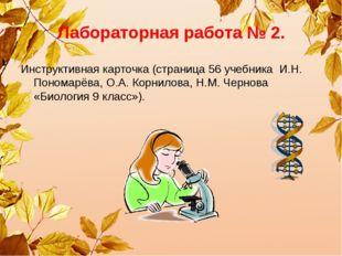Лабораторная работа № 2. Инструктивная карточка (страница 56 учебника И.Н. По